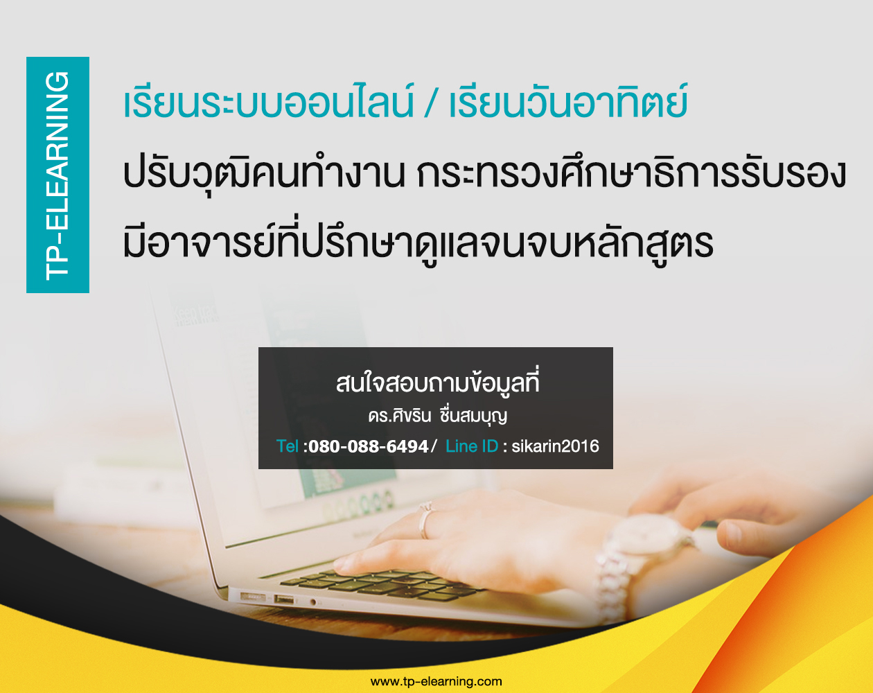 tpelearning